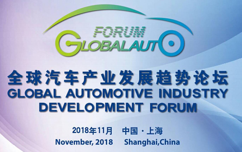 中国进口博览会 全球汽车产业发展论坛