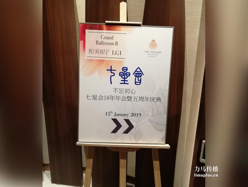 指示牌2-上海活动策划