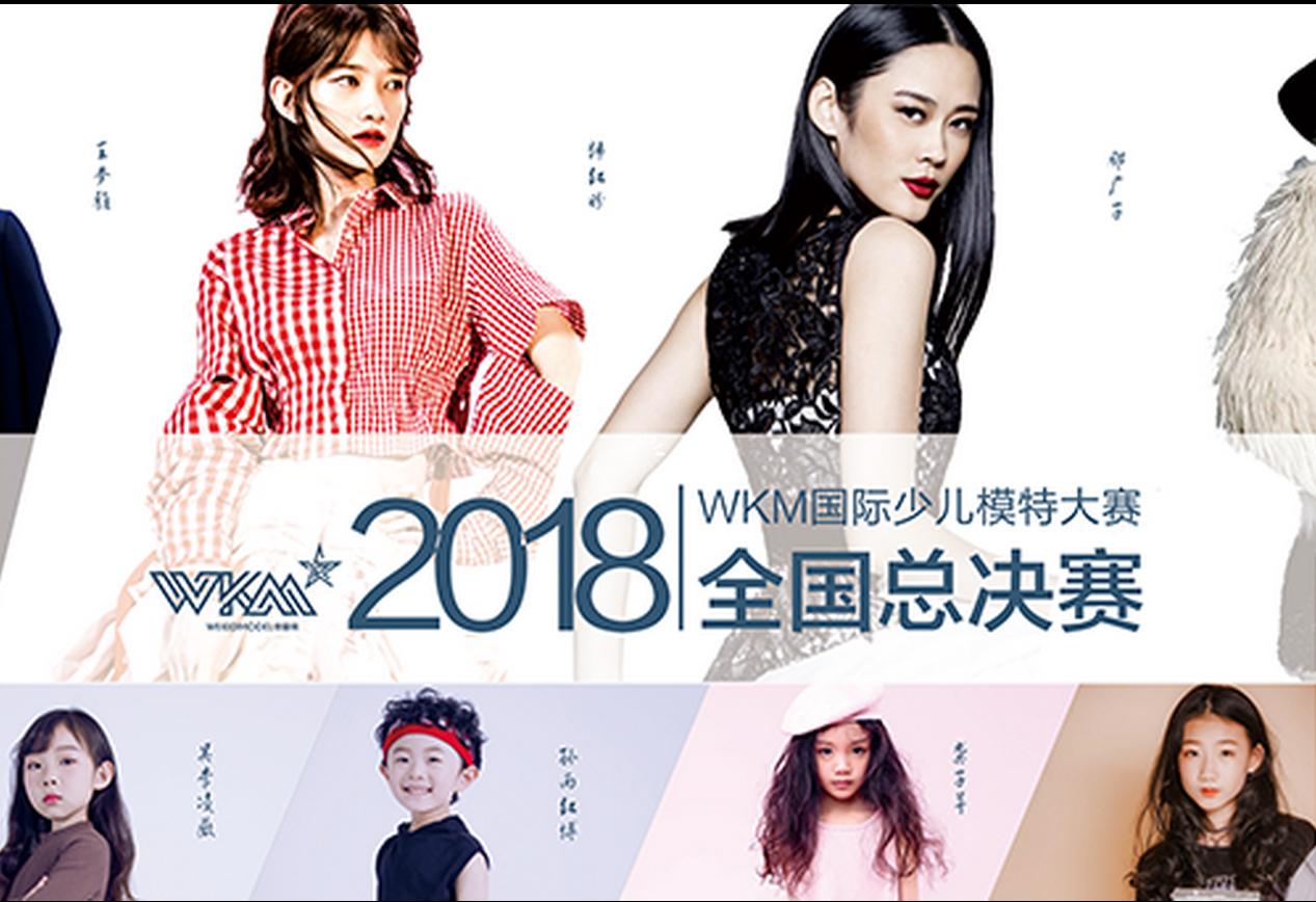 童模界的时尚盛宴,2018WKM全国总决赛