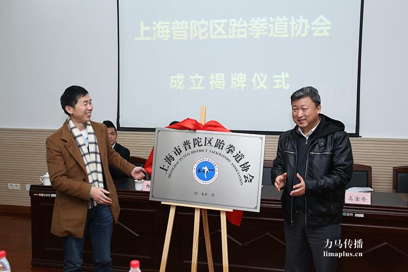 上海普陀区跆拳道协会成立策划