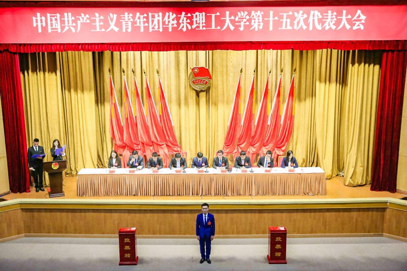 共青团华东理工大学第十五次会议