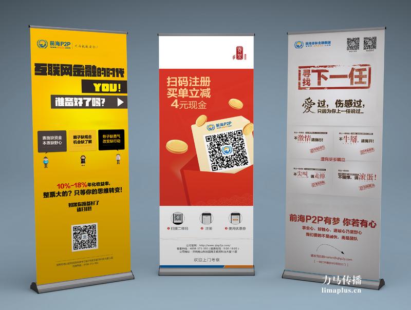 易拉宝-上海活动策划